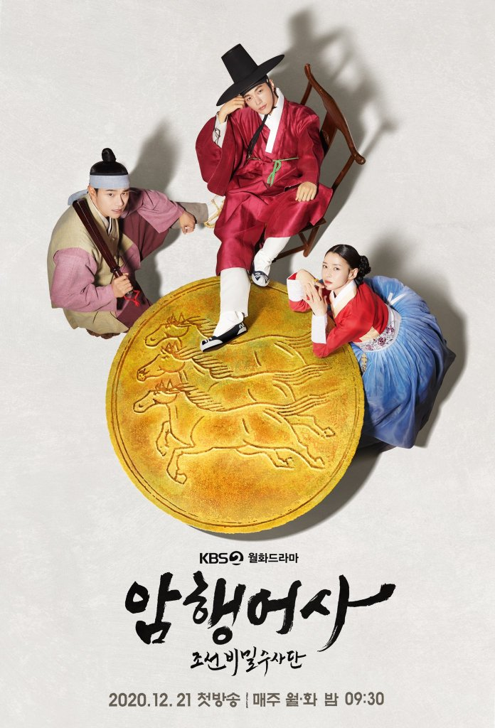 韓劇《暗行御史:朝鮮秘密搜查團》金明洙、權娜拉12月21日特務出行