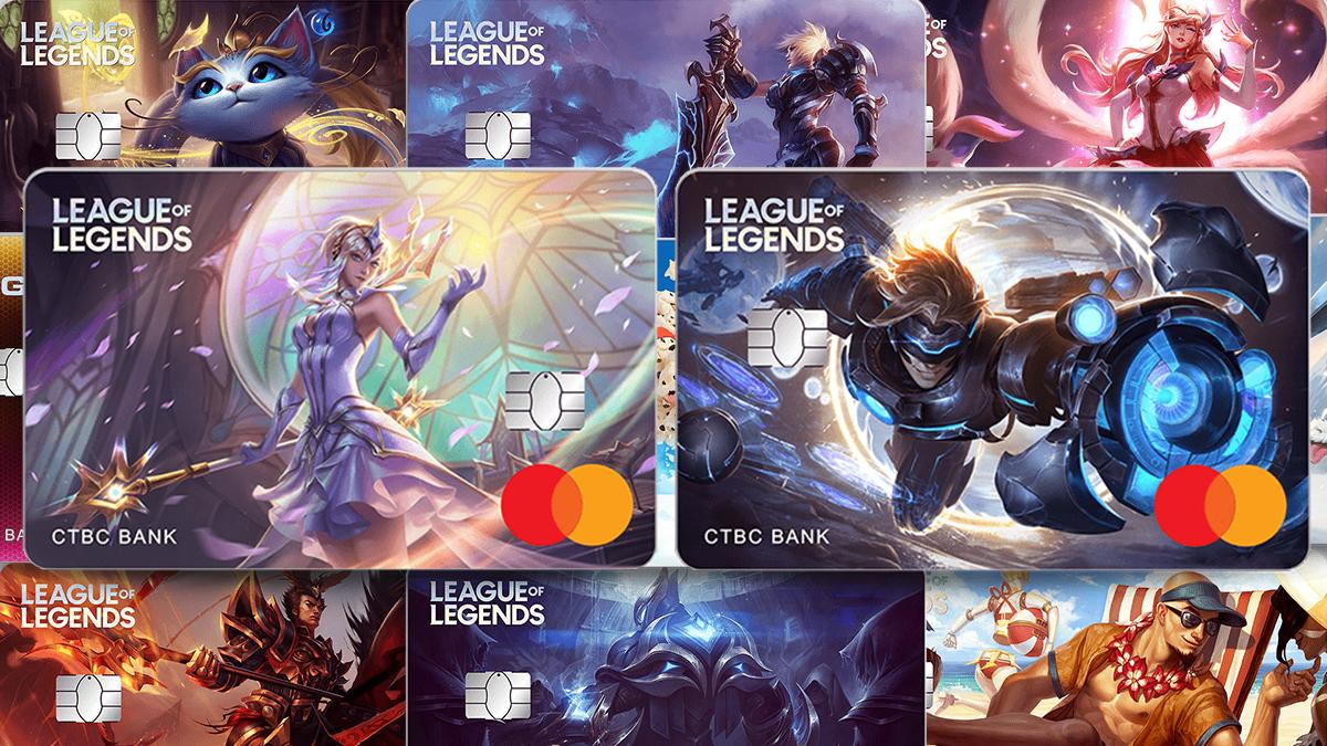 等了8年《英雄聯盟》X《中國信託》信用卡上市