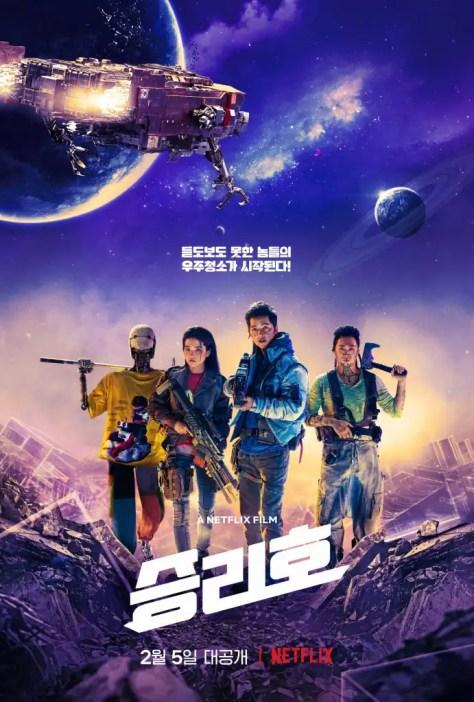 Netflix電影《勝利號》正式預告拆解詳細分析,2月5日上映!