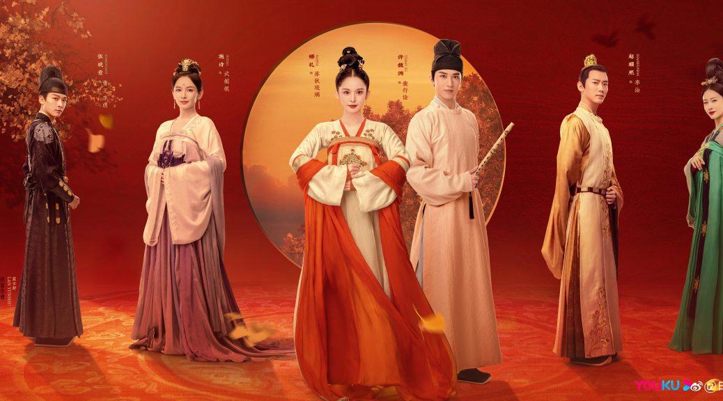 古力娜扎陸劇《風起霓裳/大唐明月》1月27日起於優酷上架