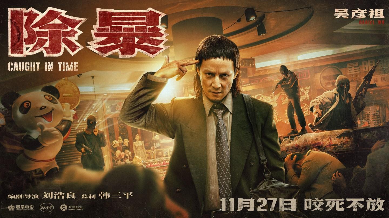 吳彥祖電影《除暴》介紹與影評,真人改編的連續搶劫殺人警匪片
