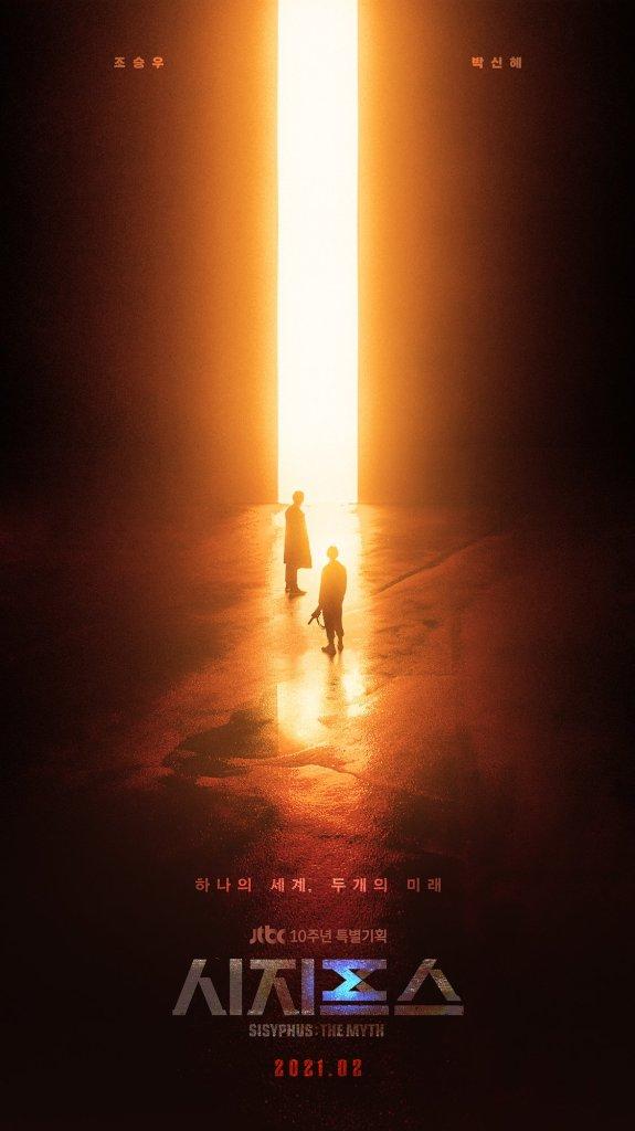 預告首發《薛西弗斯的神話》曹承佑與朴信惠主演韓劇2月NETFLIX推出