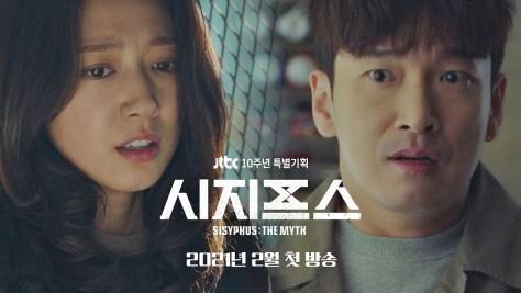 預告首發《薛西弗斯:神話》曹承佑與朴信惠主演韓劇2月推出