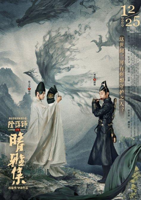 電影《陰陽師:晴雅集》影評,如果郭敬明沒有抄襲