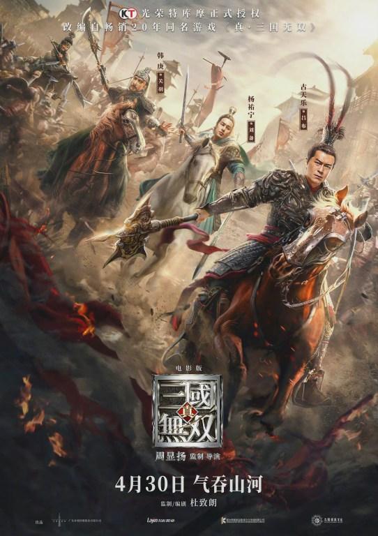 真人版《真三國無雙》電影將在 4 月 29 日於香港上映