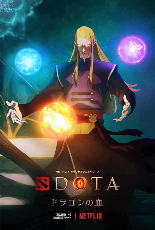 DOTA Dragons Blood 3
