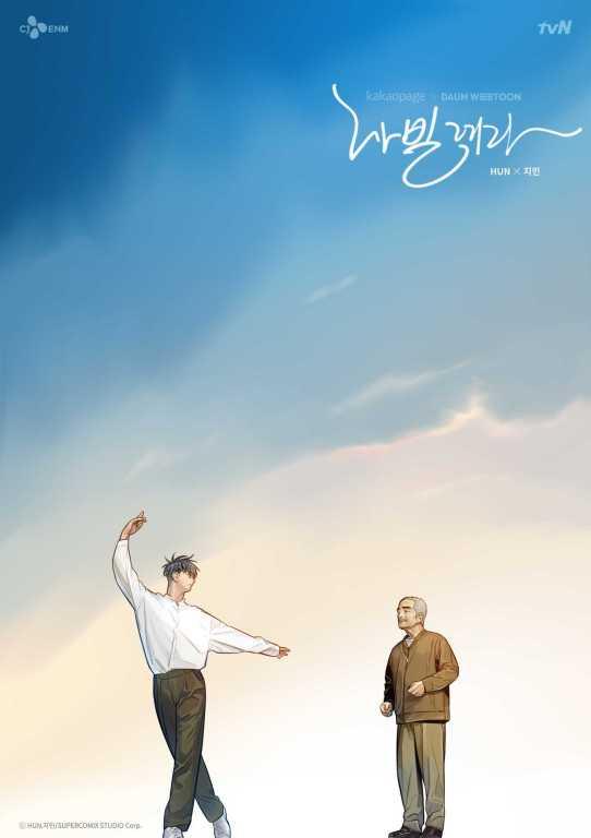 宋江新作,韓劇《如蝶翩翩》介紹,這輩子就是要做自己夢想的事