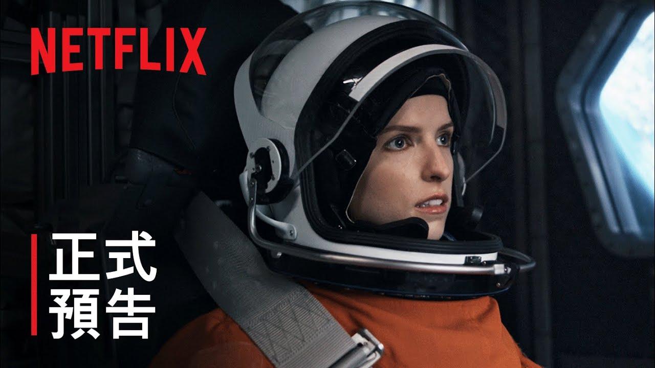 Netflix 公佈電影《Stowaway》正式預告片,將於 4 月 22 日上架