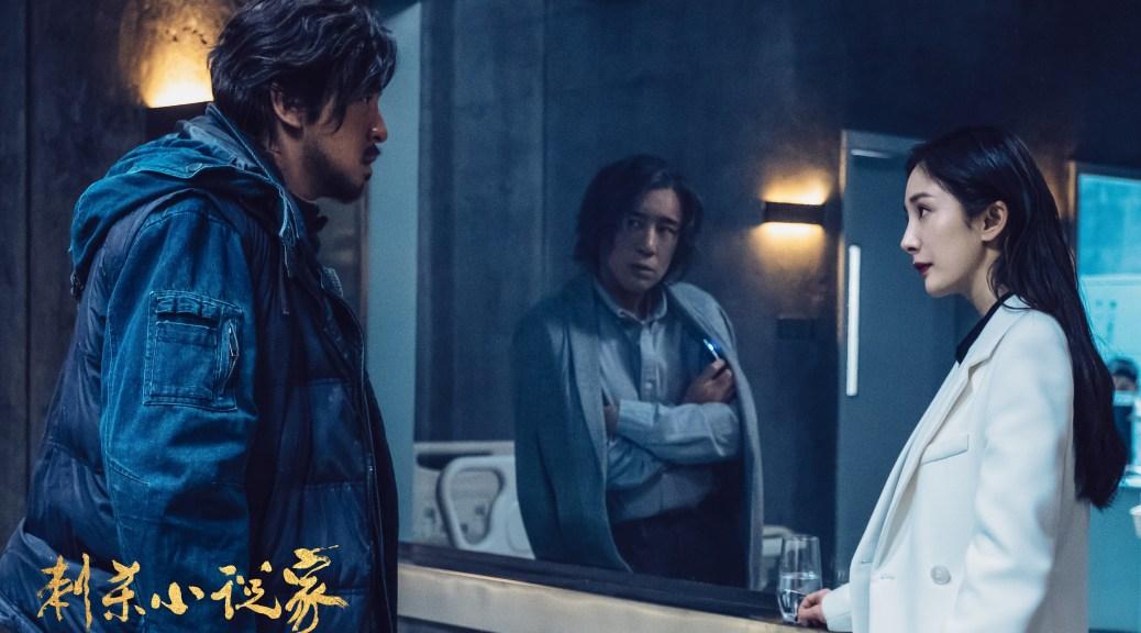 雷佳音、楊冪電影《刺殺小說家》影評,相信自己就有能力
