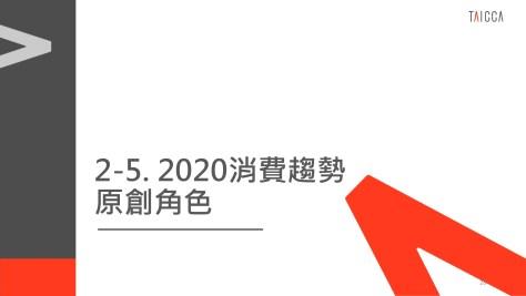 2020年文化內容消費趨勢調查0326 page 0028