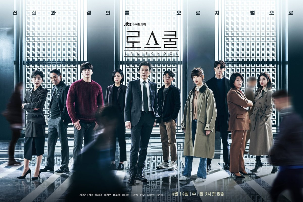 韓劇《LAW SCHOOL》介紹與分集心得,4 月 14 日於 NETFLIX 上架