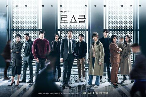 韓劇《LAW SCHOOL》EP1-2 心得,恐怖的楊格拉底