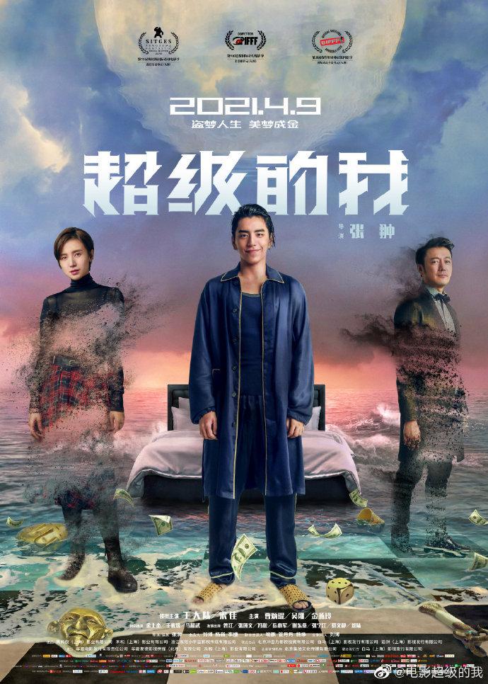 王大陸電影《超級的我》評價,用小學的劇情講科學家的知識