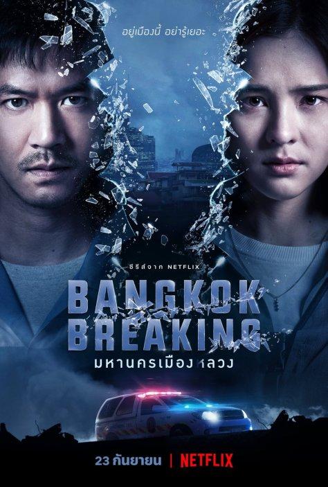泰劇《曼谷危情》評價與心得,Netflix 推出的第二部泰國原創影集