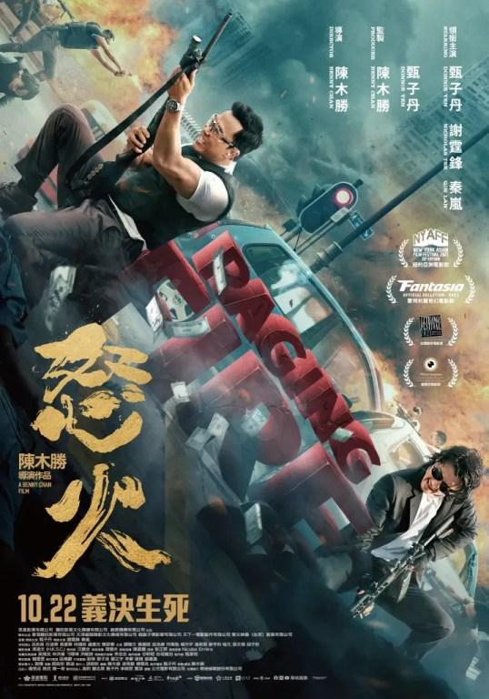 甄子丹、謝霆鋒電影《怒火》評價,如果那天是你去,我們的命運會不會反過來?