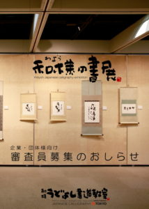 第5回 和様の書展作品集 表紙