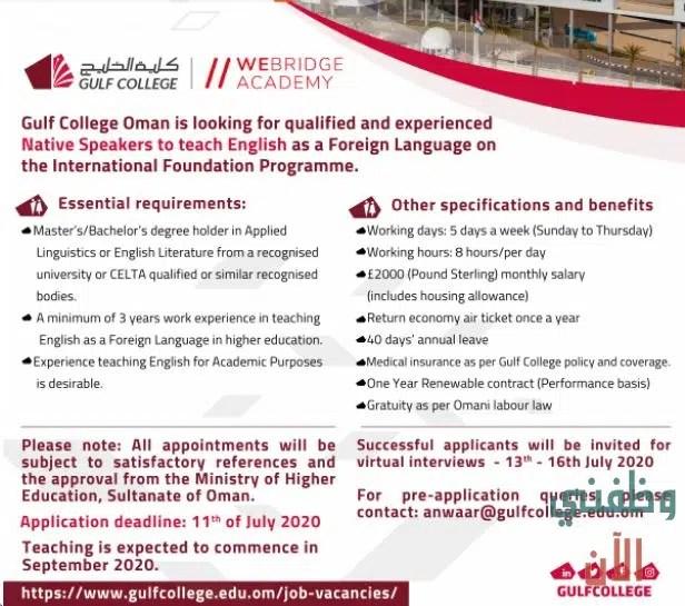 وظائف اكاديمية شاغرة في كلية الخليج في سلطنة عمان
