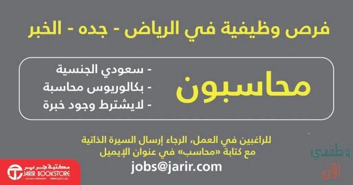 وظائف مكتبة جرير للسعوديين بالرياض وجدة والخبر