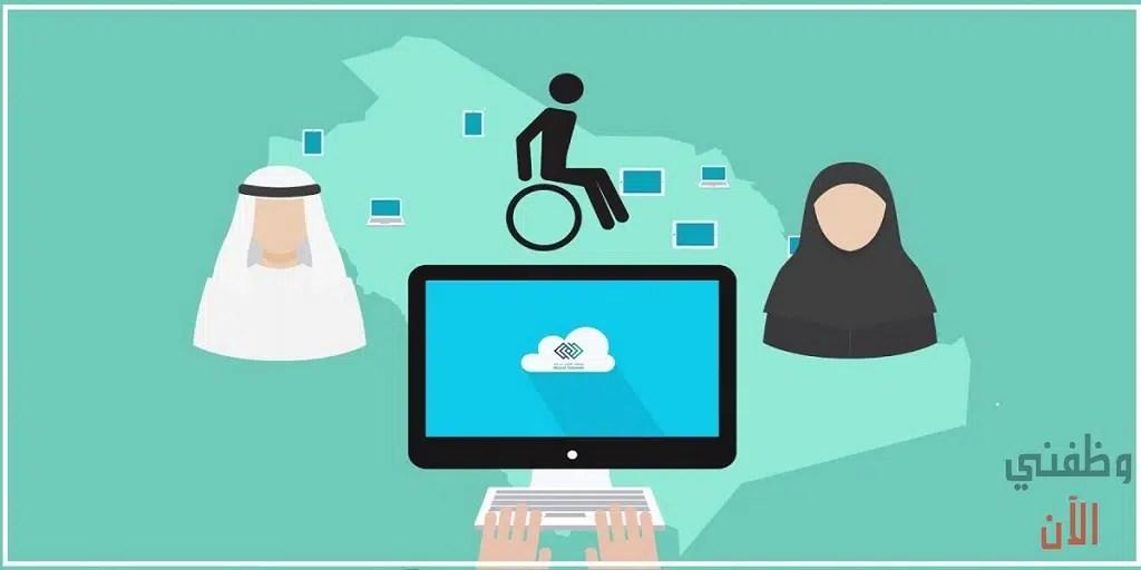 وظائف عن بعد للنساء والرجال براتب ثابت في السعودية