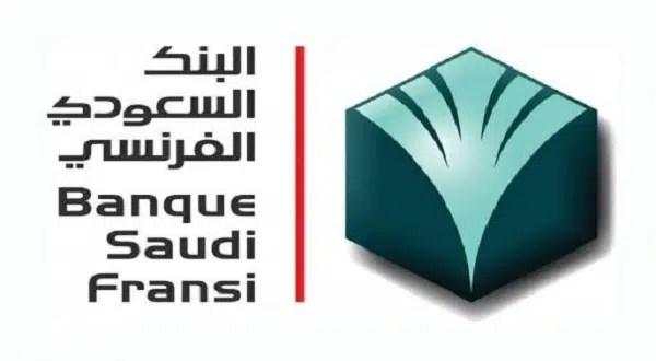 توظيف البنك السعودي الفرنسي
