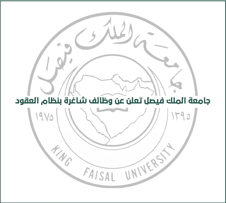 وظائف جامعة الملك فيصل الشروط ورابط التقديم وظفني الان