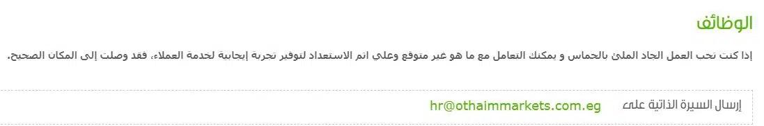 وظائف خالية اسواق عبدالله العثيم مصر