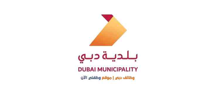 وظائف دبي - بلدية دبي تعلن عن وظائف للوافدين والمواطنين