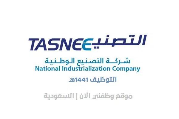 شركة التصنيع الوطنية تعلن توفر وظائف إدارية وهندسية وفنية شاغرة