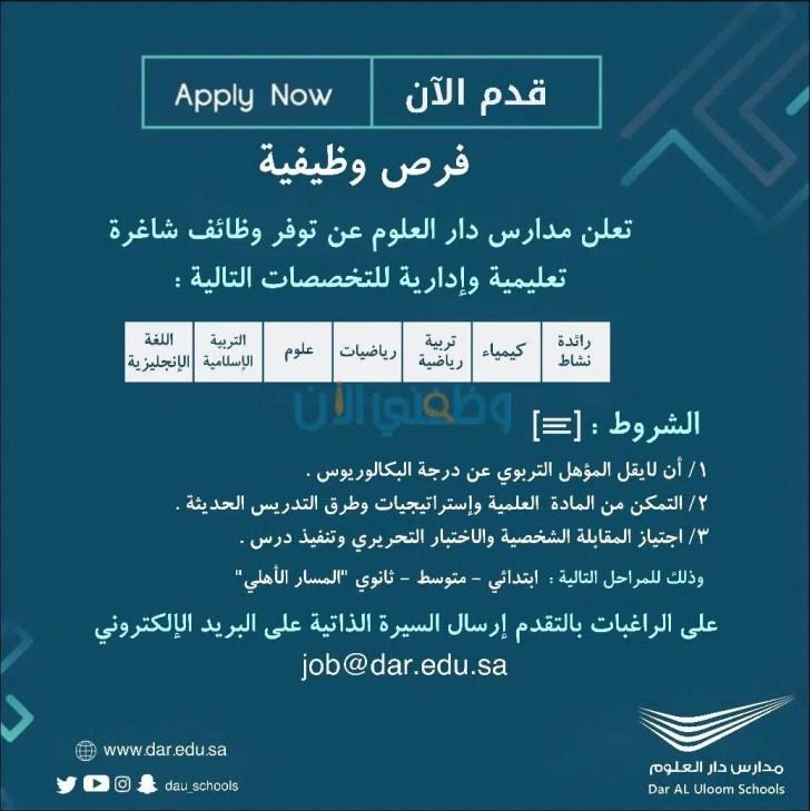 أرض سلسلة مشاهد وظائف الرياض ثانوي للرجال Sjvbca Org