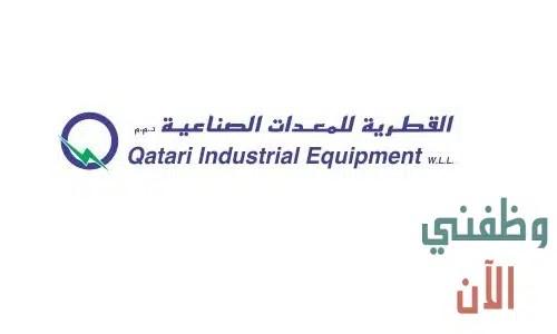 وظائف شاغرة في قطر بالشركة القطرية للمعدات الصناعية