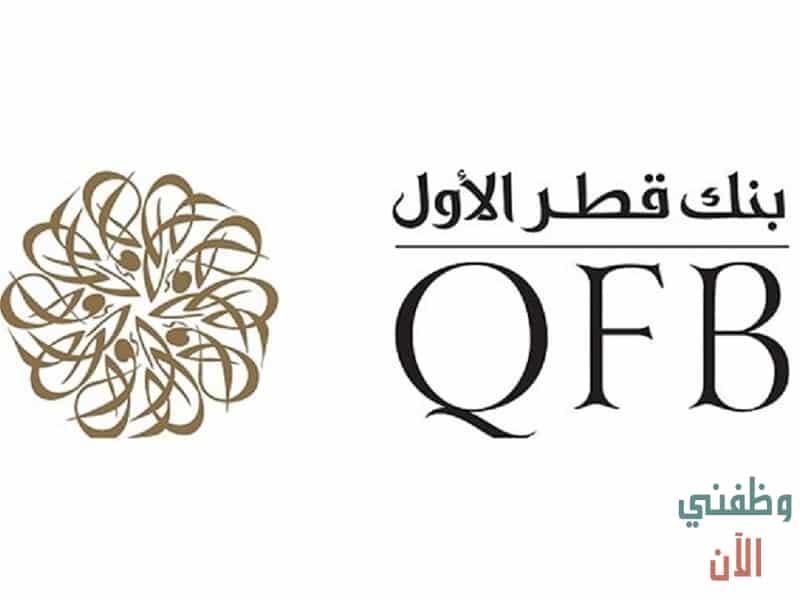 بنك قطر الأول (QFB) يوفر وظائف إدارية شاغرة في قطر