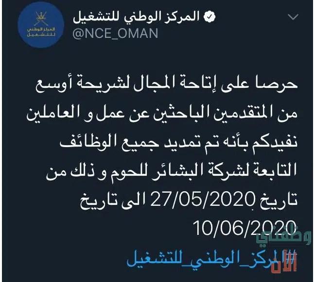 المركز الوطني للتشغيل عمان تنويه جديد للوظائف