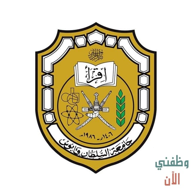 جامعة السلطان قابوس وظائف شاغرة 2020 للعمانيين والاجانب