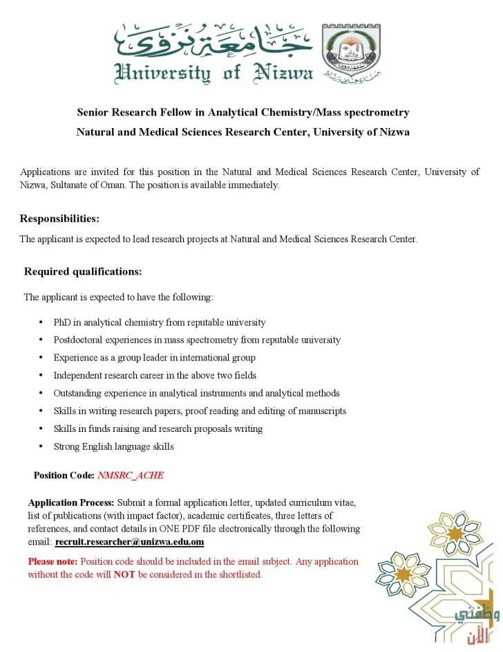 وظائف شاغرة في سلطنة عمان بجامعة نزوي 2020