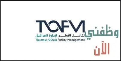 شركة تكامل تعلن وظائف في الرياض للسعوديين وغير السعوديين