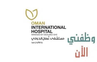 مستشفي عمان الدولي وظائف إدارية للعمانيين