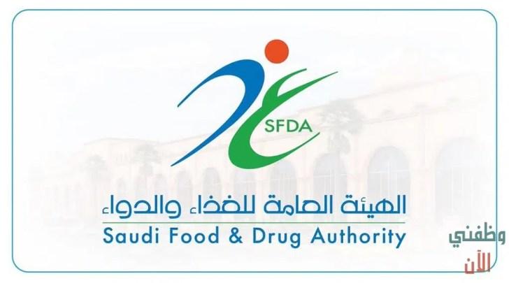 وظائف السعودية اليوم هيئة الغذاء والدواء 10 وظائف للجنسين