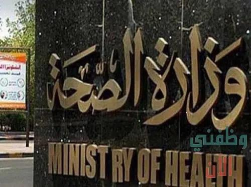 وظائف وزارة الصحة للمعيدين والمدرسين المساعدين وزميل وزميل مساعد بالجامعات
