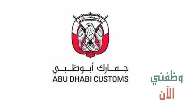 جمارك أبوظبي توفر وظائف شاغرة للمواطنين والوافدين