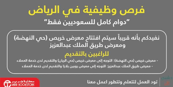 وظائف مكتبة جرير 1442 للسعوديين بالرياض