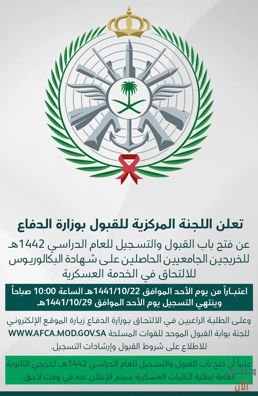 وظائف عسكريه وزارة الدفاع تعلن فتح باب القبول للخدمة العسكرية