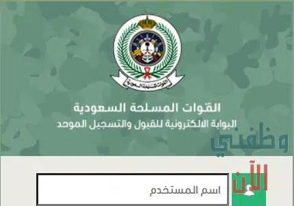 وظائف عسكريه 1441 رابط استعلام نتائج وظائف وزارة الدفاع وظفني الان