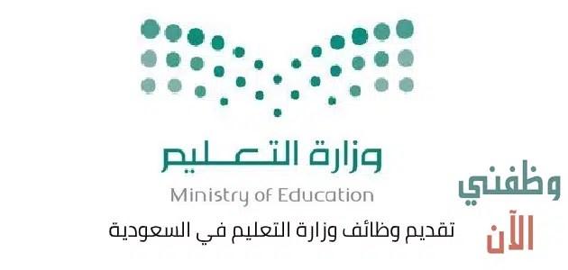 وظائف التعليم في السعودية 2021 للسعوديين والاجانب