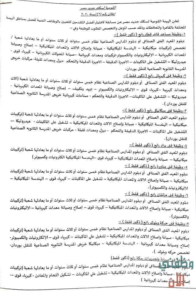 وظائف سكك حديد مصر 2020 جميع المؤهلات والتخصصات 1