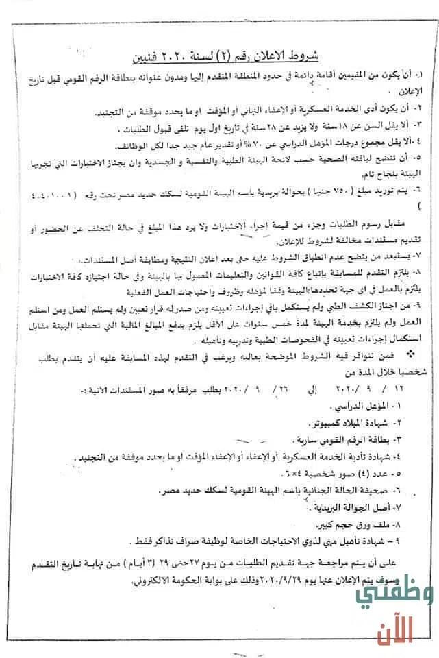 وظائف سكك حديد مصر 2020 جميع المؤهلات والتخصصات 4