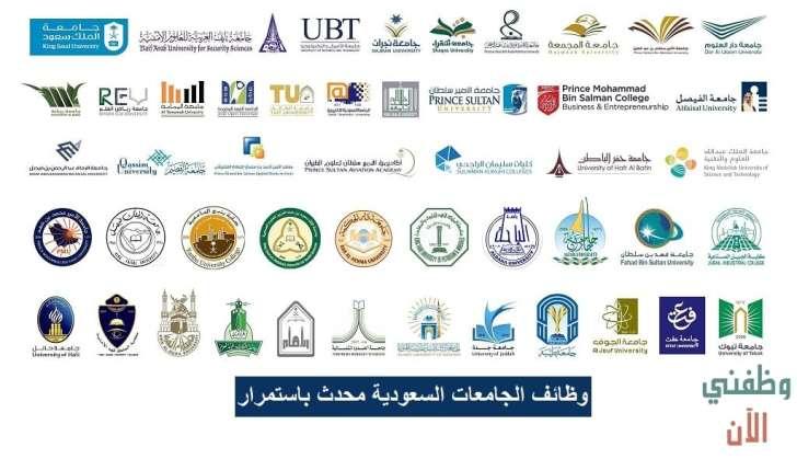 وظائف اعضاء هيئة تدريس بالجامعات السعودية 1442 محدث باستمرار