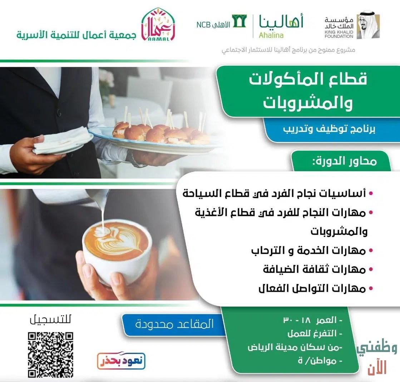 برنامج توظيف وتدريب في الرياض عبر جمعية أعمال