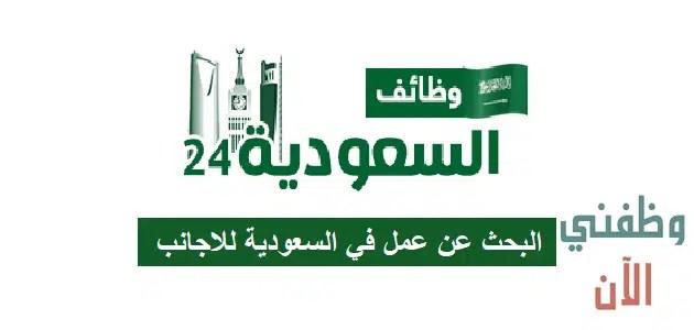 وظائف في السعودية للأجانب المقيمين والسعوديين