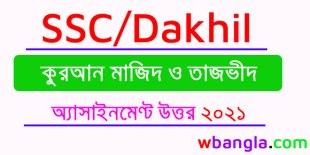 দাখিল কুরআন মাজিদ ও তাজবিদ এসাইনমেন্ট 2021 ৫ম সপ্তাহ