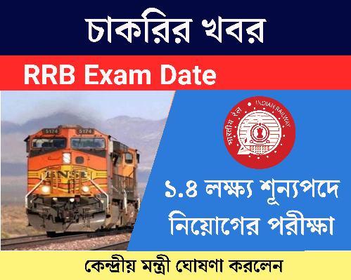 Railway Recruitment Board Exam Date